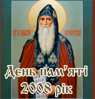 День пам'яті преподобного Антонія Печерського 2008 рік