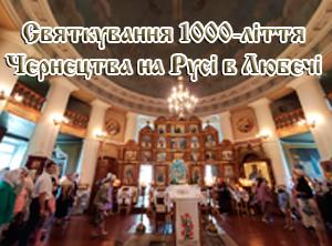 Святкування 1000-ліття Чернецтва в Любечі