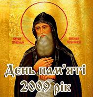 День пам'яті преподобного Антонія Печерського 2009 рік