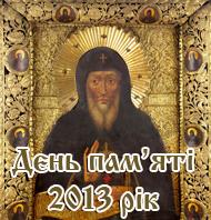 День пам'яті преподобного Антонія Печерського 2013 рік