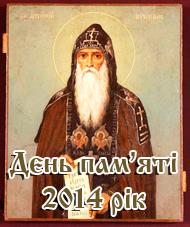 День пам'яті преподобного Антонія Печерського 2014 рік