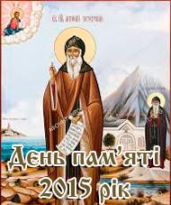 День пам'яті преподобного Антонія Печерського 2015 рік