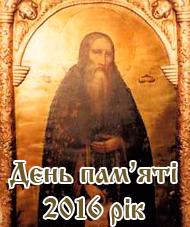 День пам'яті преподобного Антонія Печерського 2016 рік