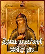 День пам'яті преподобного Антонія Печерського 2017 рік