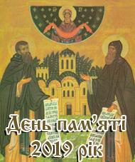 День пам'яті преподобного Антонія Печерського 2019 рік