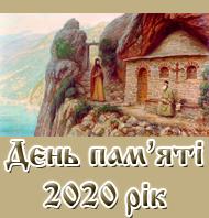 День пам'яті преподобного Антонія Печерського 2020 рік