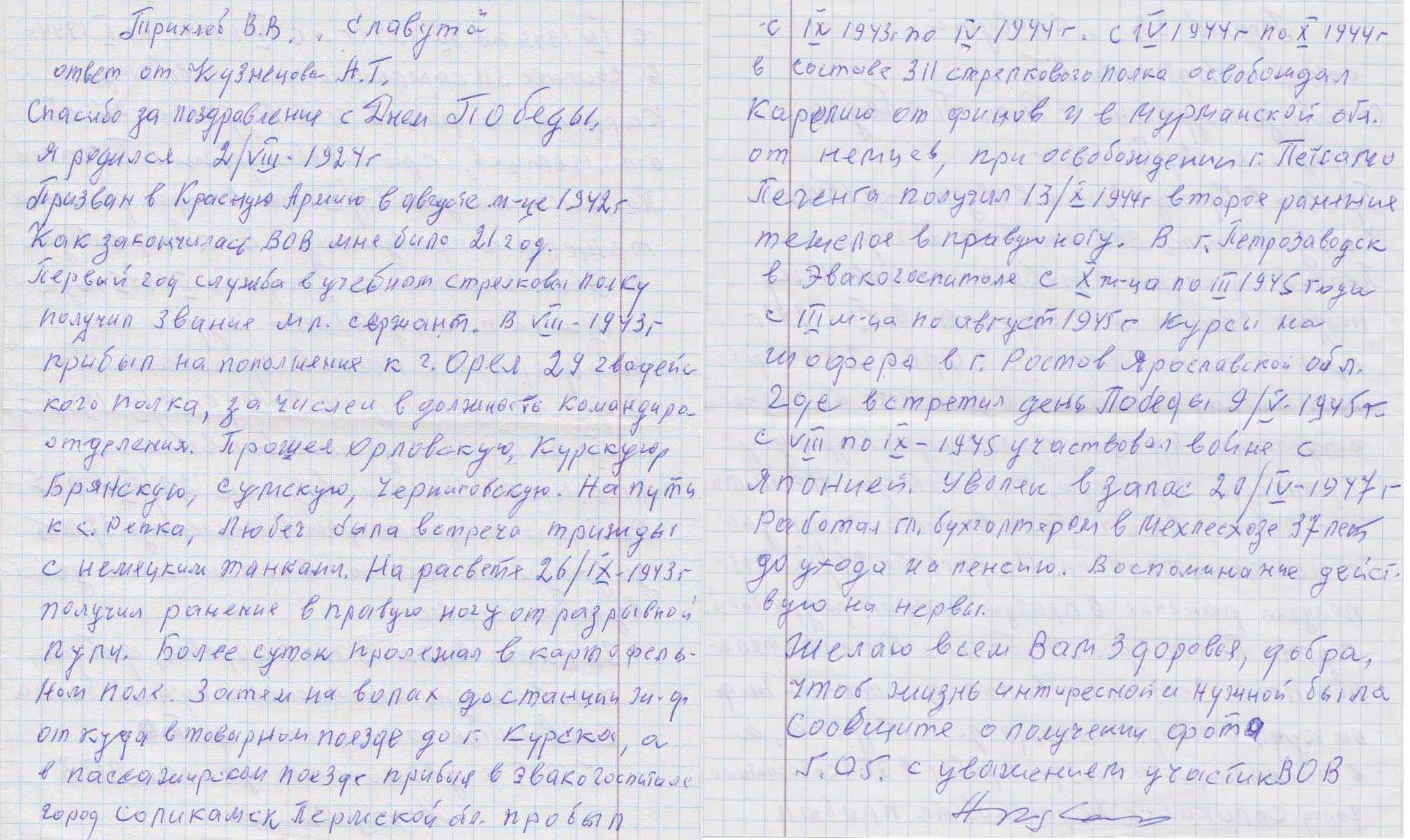 Спогади Кузнецова О.Г. про ВВв