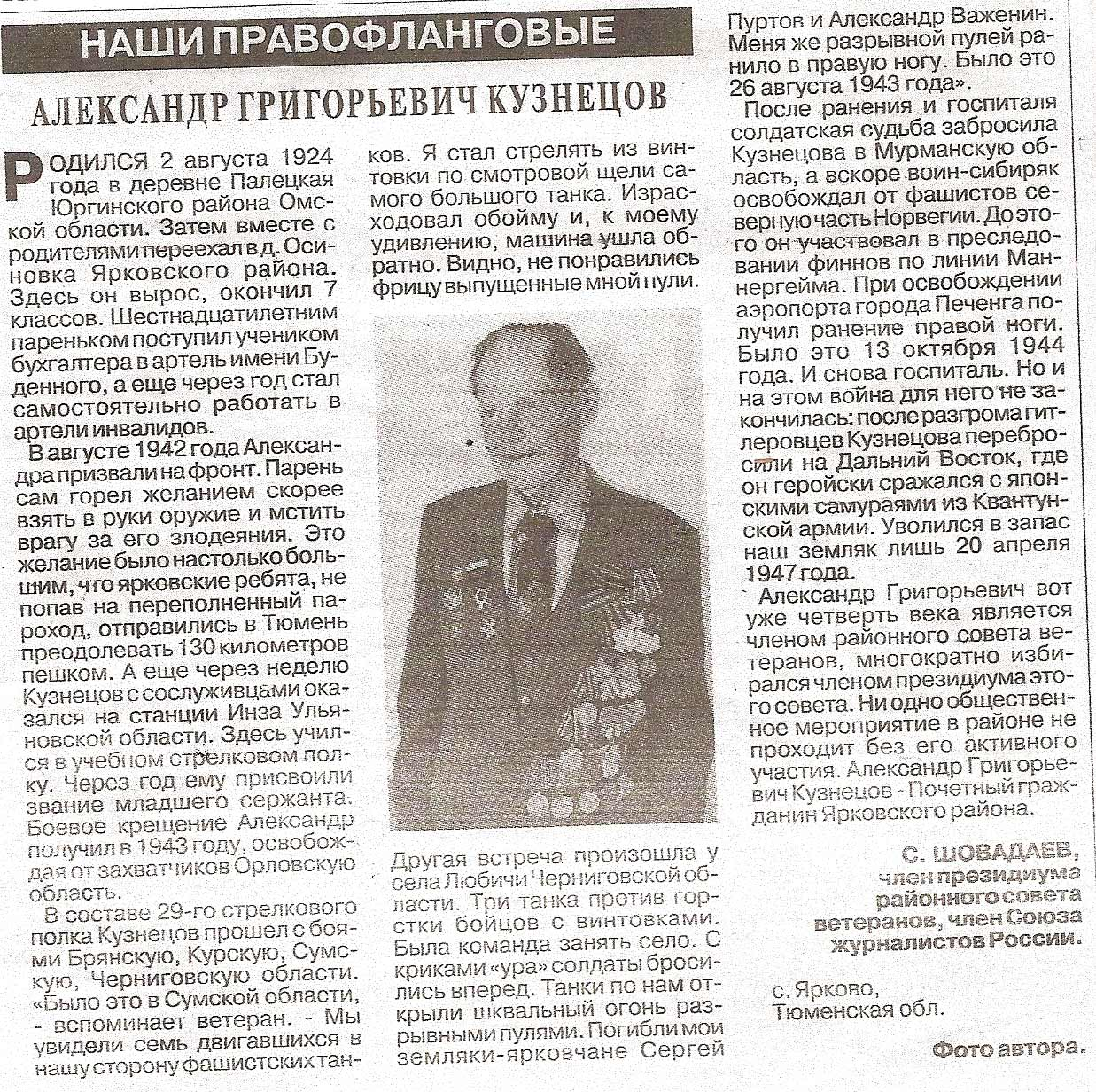 Олександр Григорович Кузнецов