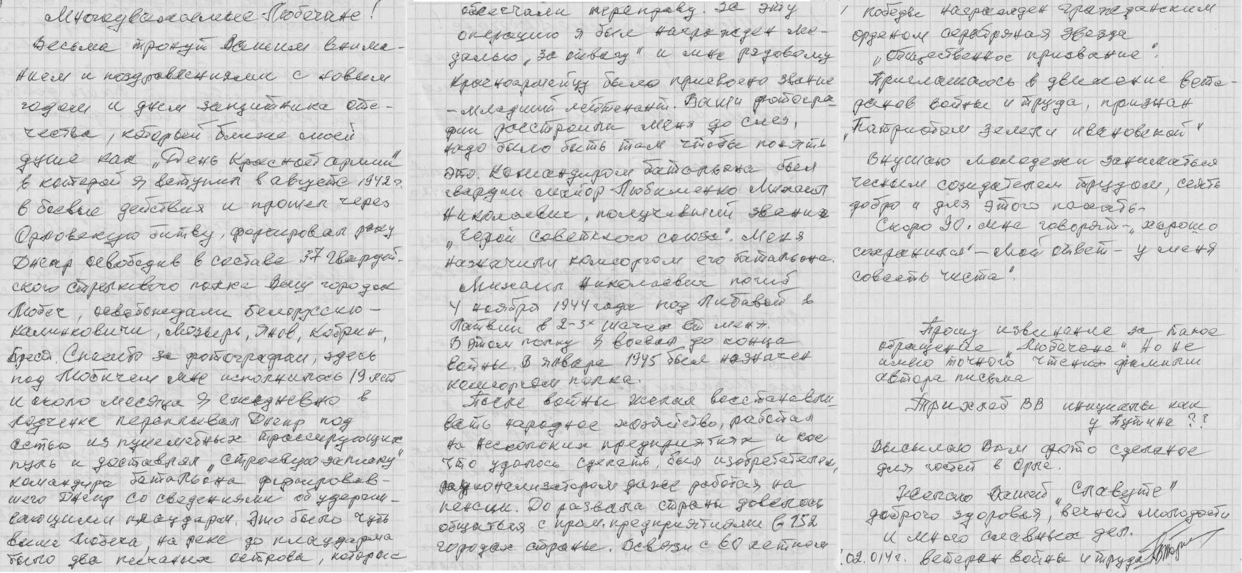 Лист від Г.В.Торопова