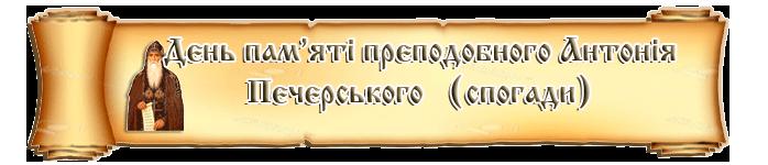 День пам'яті преподобного Антонія Печерського (спогади)